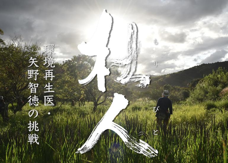 豪雨災害を防ぐために誰もができることがある。 「杜人〜環境再生医・矢野智徳の挑戦」完成・公開プロジェクト!