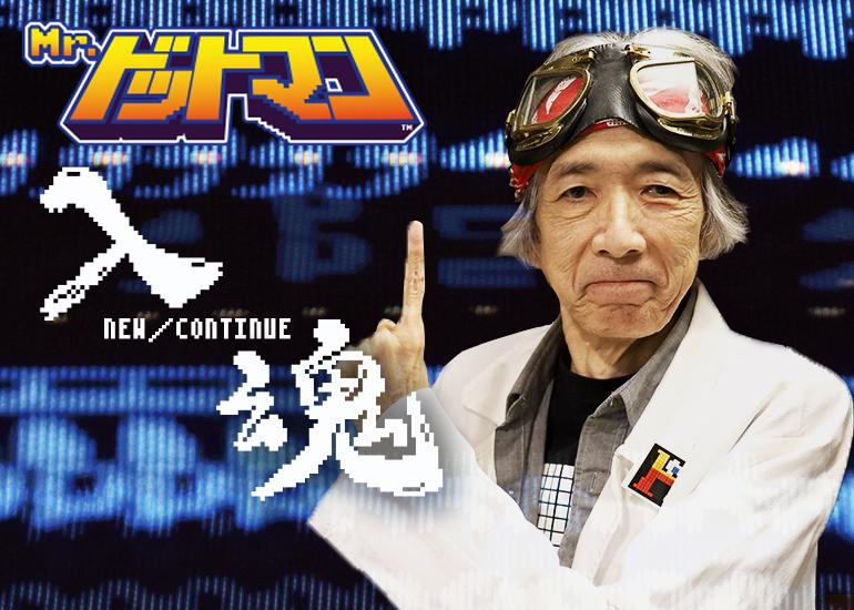 病と戦う伝説のドット絵師「Mr.ドットマン」小野浩の再起をドキュメンタリー映画に!『入魂 NEW/CONTINUE』