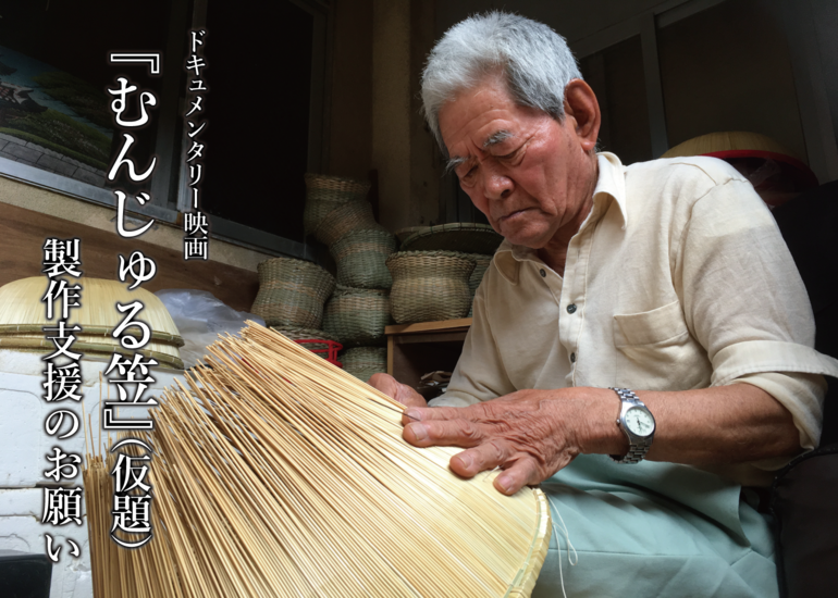 島で唯一の作り手となった大城善雄さんを通して描く沖縄の民芸- 映画『むんじゅる笠』製作支援