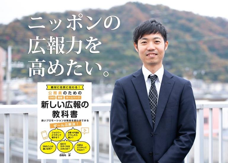 ニッポンの広報力を高め、住民に伝わる発信ができる人材を増やしたい!公務員のための新しい広報の教科書プロジェクト