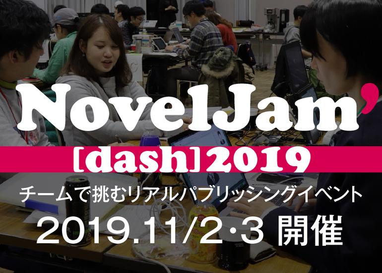 """""""本""""を創る若き作家・編集者・デザイナーを育てたい!「NovelJam' [dash] 2019」開催ご支援"""