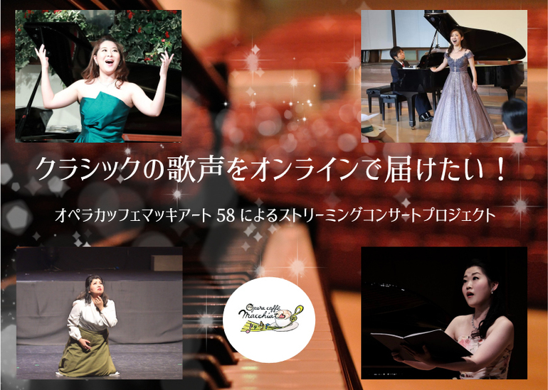 クラシックの歌声をオンラインで届けたい! ─ オペラカッフェマッキアート58によるストリーミングコンサート