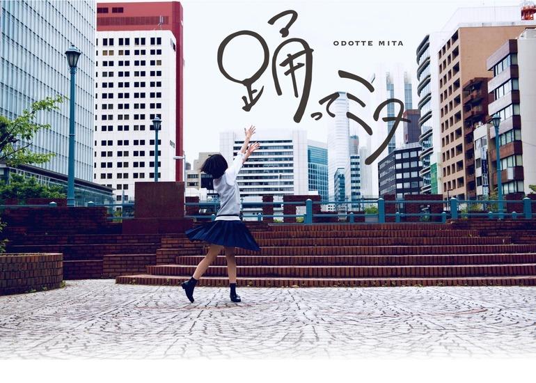 岡山天音主演×飯塚俊光監督「踊ってミタ」の製作を一緒に応援しよう!