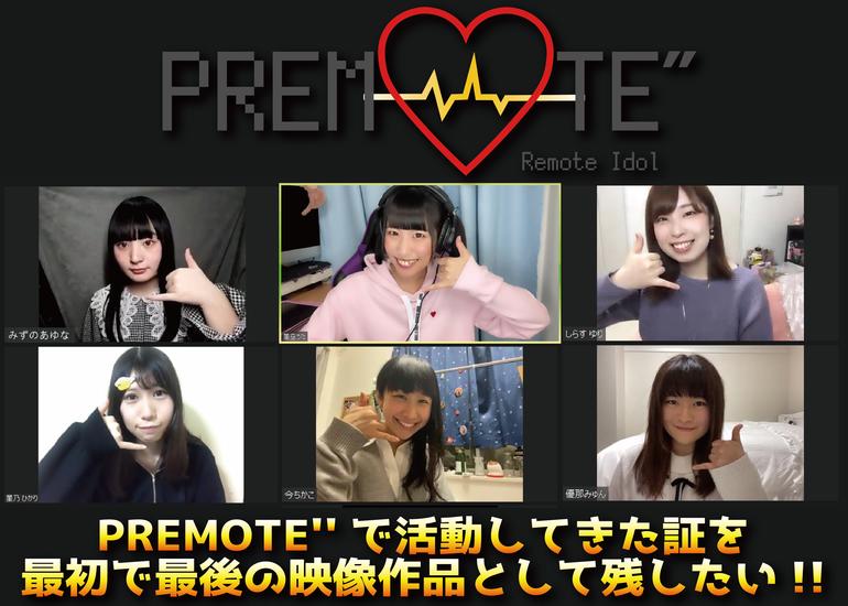 """PREMOTE""""で活動してきた証を、最初で最後の映像作品として残したい!!"""