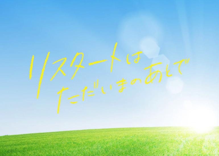 """古川雄輝&竜星涼のダブル主演 × 癒し系""""純愛BL映画"""" 『リスタートはただいまのあとで』日本全国公開拡大プロジェクト"""