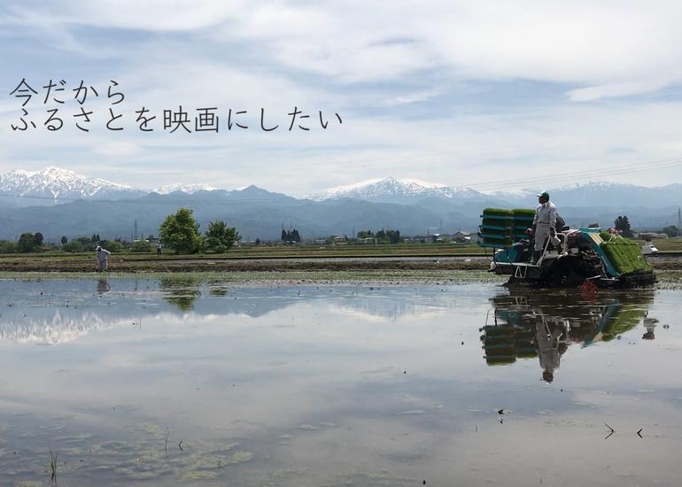 富山県出身監督作品「フレネルの光(仮)」製作プロジェクト