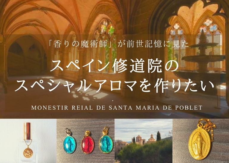 「香りの魔術師」が前世記憶に見た、スペイン修道院のスペシャルアロマを作りたい!