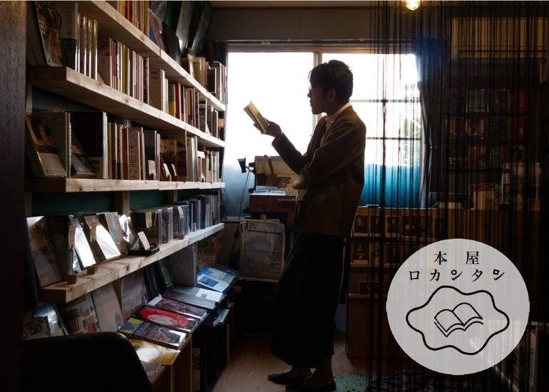 西荻窪にあらたな本と映画の共有地を/本屋ロカンタンの開店を支援してあなた好みのお店に!