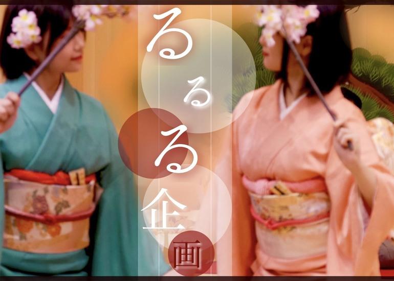 中村るみ・るりこ初主宰イベント!短編芝居とフランスで上演予定の日本舞踊、創作ダンスを披露!
