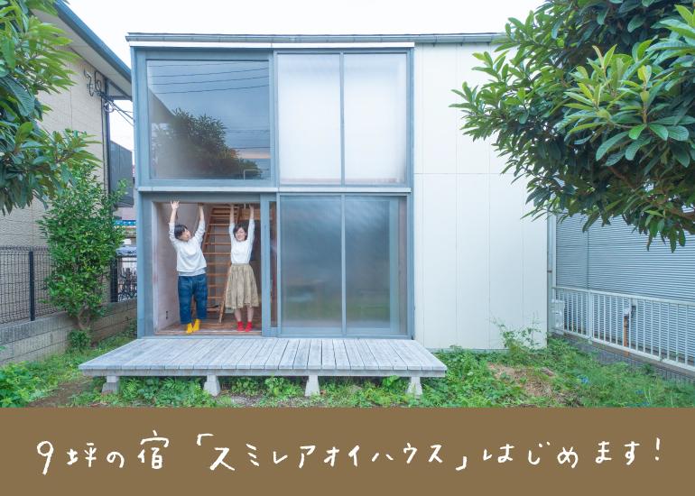 9坪の家「スミレアオイハウス」を、多摩エリアの日常を旅する宿にしたい! | MOTION GALLERY