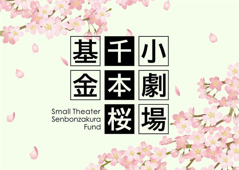 新たな劇場へ【舞台公演+LIVE配信】千本桜ホールに「撮影機材」を揃えます‼