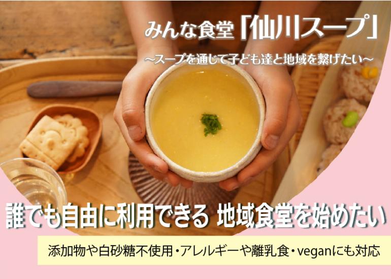 みんな食堂「仙川スープ」〜スープを通じて子ども達と地域を繋げたい〜