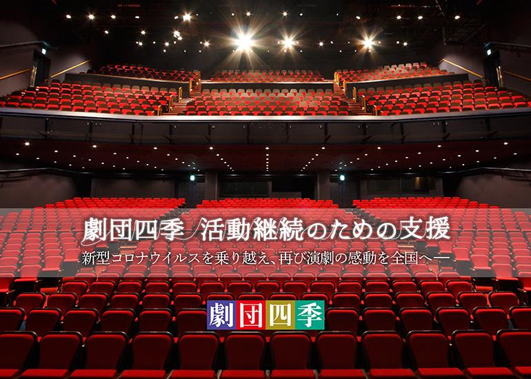 【劇団四季 活動継続のための支援】<br>新型コロナウイルスを乗り越え、再び演劇の感動を全国へ――