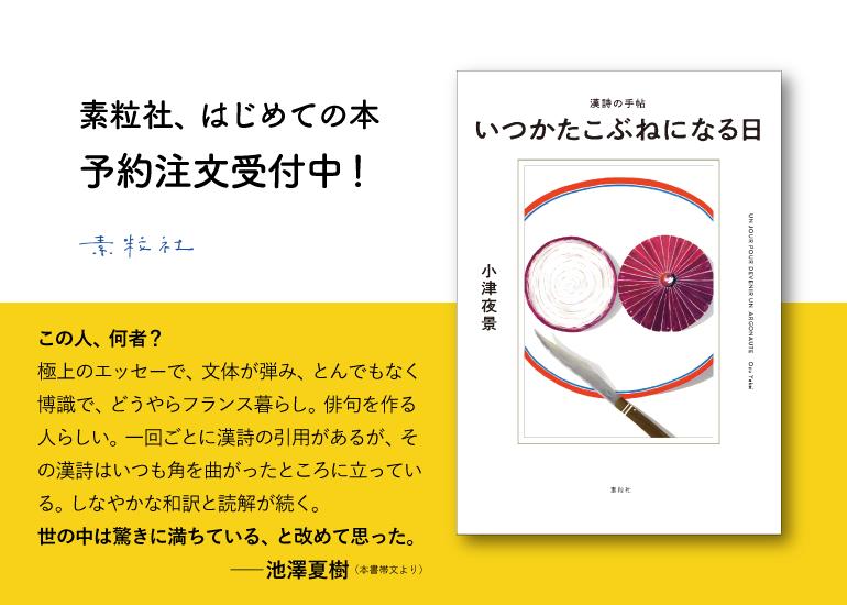 小津夜景著『漢詩の手帖 いつかたこぶねになる日』を刊行します!