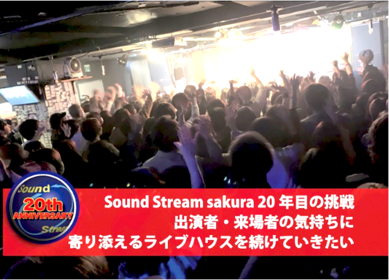 http://motion-gallery.net/projects/soundstreamsakura