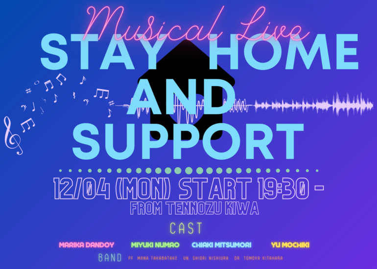 Stay Home and Support!ミュージカルライブ-舞台業界を盛り上げ、上を向こう-by 宮本企画