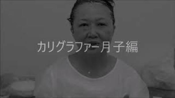 カリグラファー月子編
