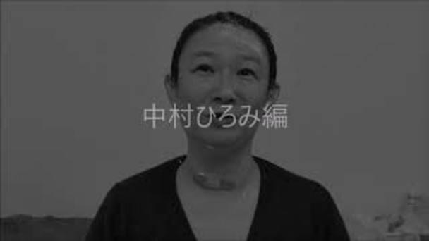中村ひろみ編