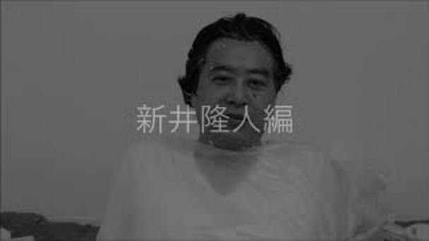 新井隆人編