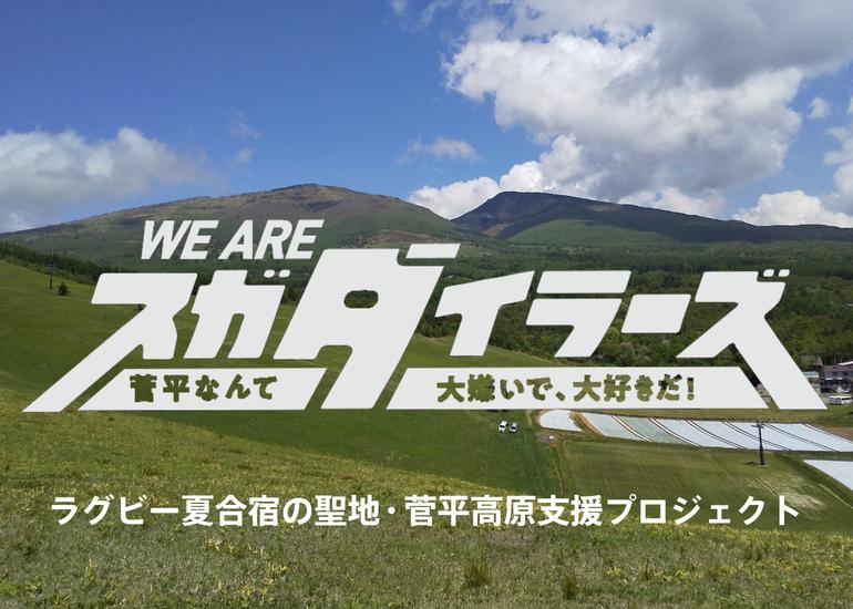 【ラグビー夏合宿の聖地・菅平支援】<br>WE ARE スガダイラーズ PROJECT