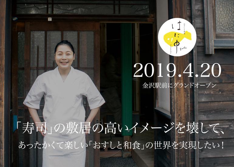 「寿司」の敷居の高いイメージを壊して、あったかくて楽しい「おすしと和食」の世界を実現したい!