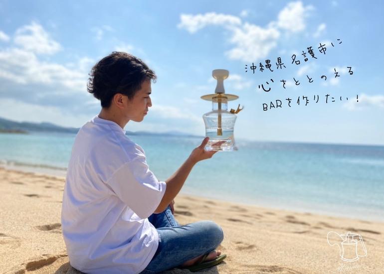 故郷・沖縄県名護市に「心を整えるBAR」を作りたい。