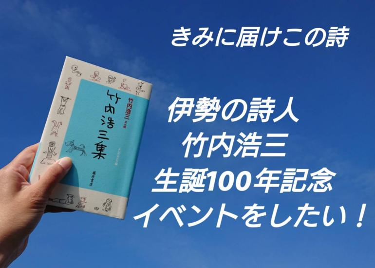 君に届けこの詩 伊勢の詩人・竹内浩三生誕100年記念イベントをしたい!