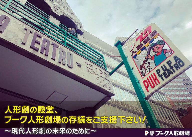 人形劇の殿堂、プーク人形劇場の存続をご支援下さい!~現代人形劇の未来のために〜