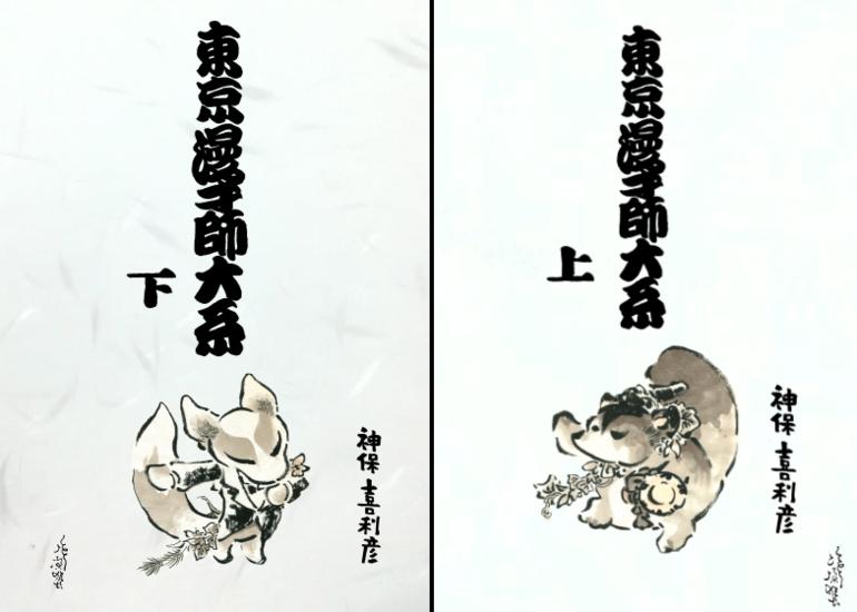 東京漫才師たちが贈る魅惑の世界。人名事典+資料控『東京漫才師大系』上下巻。