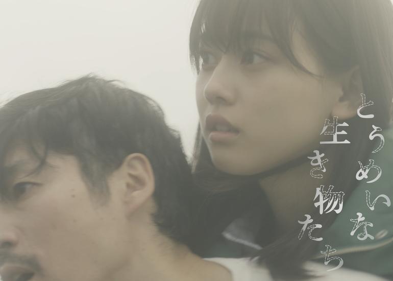 那須塩原の自然を舞台とした異色のおとぎ話、映画『とうめいな生き物たち』完成と上映に向けて