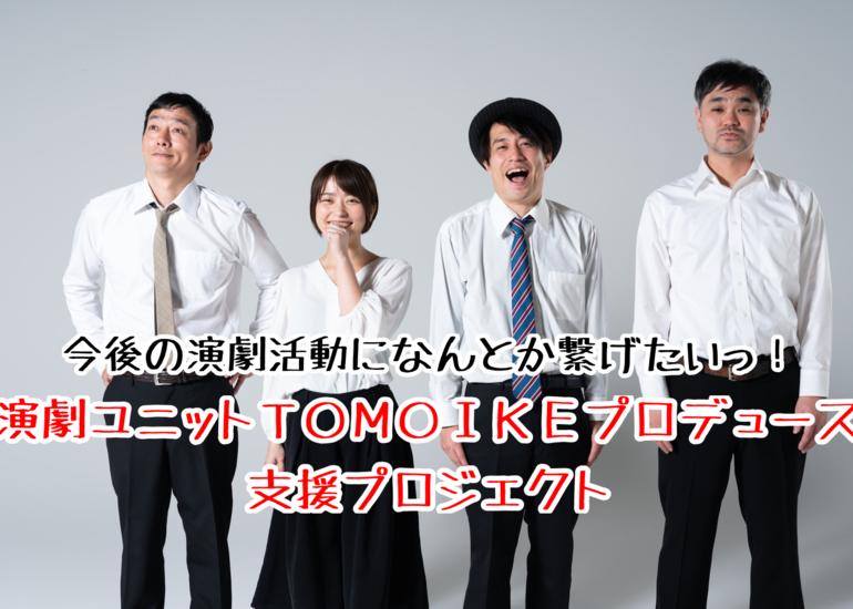 今後の演劇活動になんとか繋げたいっ!演劇ユニットTOMOIKEプロデュース支援プロジェクト