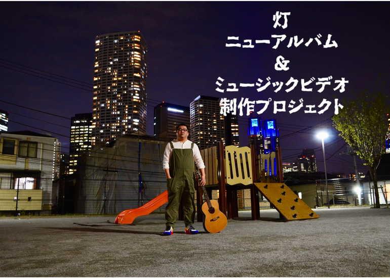 シンガーソングライター灯(tomoshi)のニューアルバム制作と自身初のMVを作りたい!