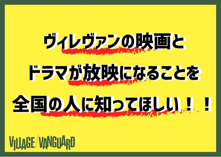 岡山天音出演「ヴィレヴァン」映画とドラマ制作を応援しよう!