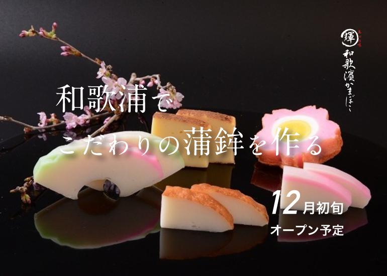伝統の味を守りたい! 和歌浦・くずし通りに、 昔ながらのかまぼこ屋を復活させるプロジェクト【ふるさと納税型】