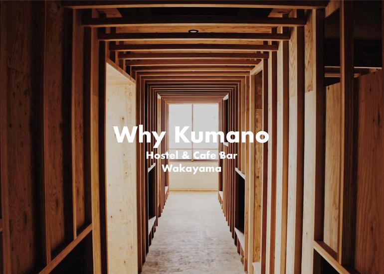 日本一周した侍がたどり着いた答え。世界遺産『熊野古道』の終着点 那智勝浦にゲストハウス「Why Kumano」をつくる!