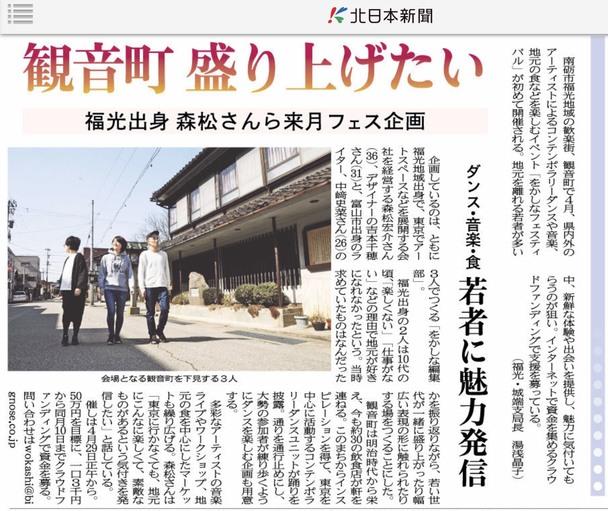 2019.3.6北日本新聞