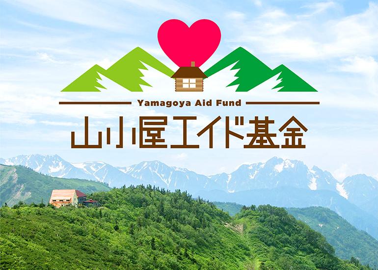 登山者の安全と安心を提供する山小屋を、みんなで応援しよう!「山小屋エイド基金」