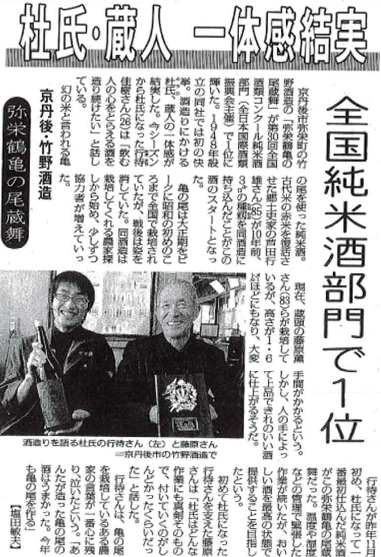 竹野酒造・弥栄鶴「亀の尾蔵舞」受賞記事