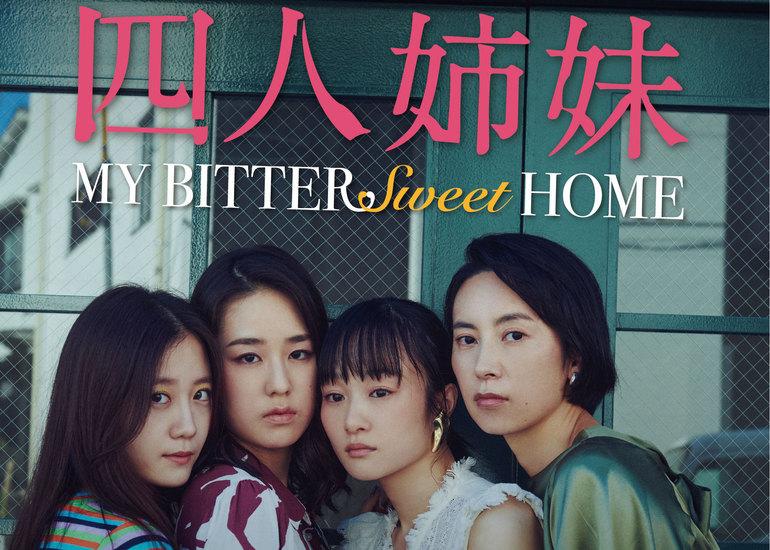 懐かしくちょっと切ないワンシチュエーション会話劇『四人姉妹』 映画祭出品応援プロジェクト