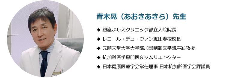 青木晃先生プロフィール